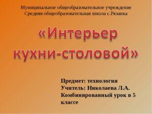 Предмет: технология Учитель: Николаева Л.А. Комбинированный урок в 5 классе М