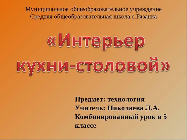 Предмет: технология Учитель: Николаева Л.А. Комбинированный урок в 5 классе М...
