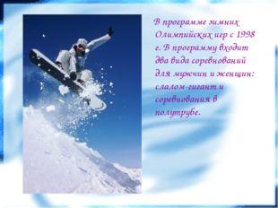 В программе зимних Олимпийских игр с 1998 г. В программу входит два вида сор