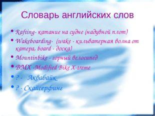 Словарь английских слов Rafting- катание на судне (надувной плот) Wakeboardin