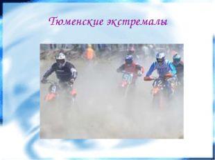 Тюменские экстремалы