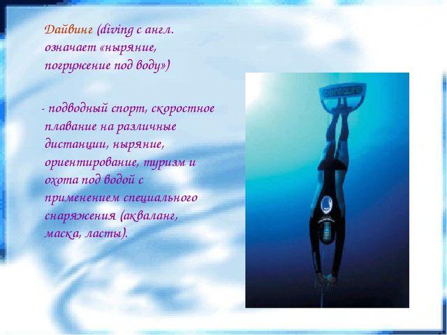 Дайвинг (diving с англ. означает «ныряние, погружение под воду») - подводный...
