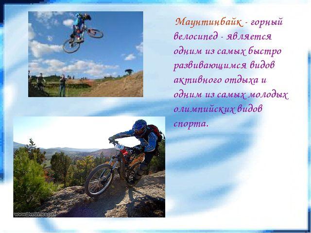 Маунтинбайк - горный велосипед - является одним из самых быстро развивающимс...
