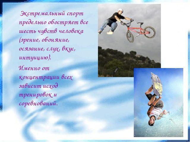 Экстремальный спорт предельно обостряет все шесть чувств человека (зрение, о...