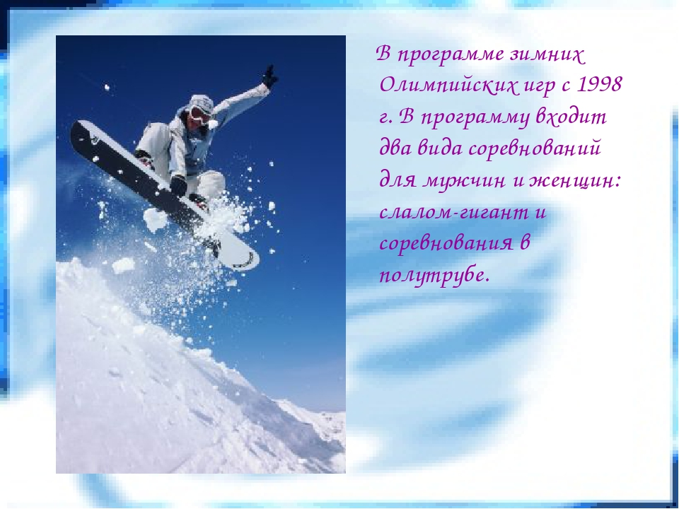 В программе зимних Олимпийских игр с 1998 г. В программу входит два вида сор...