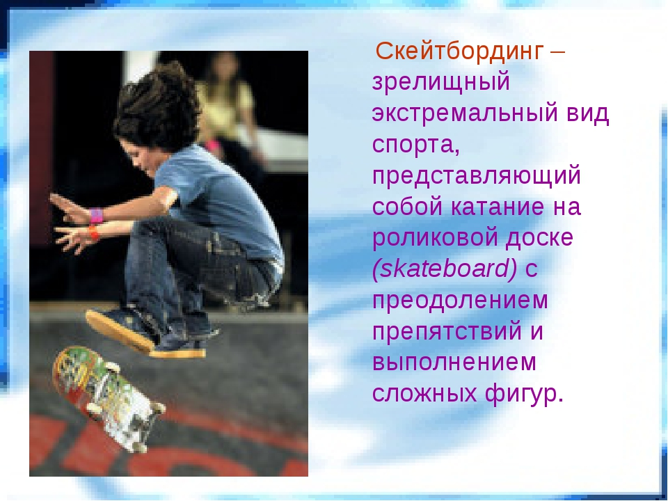 Скейтбординг – зрелищный экстремальный вид спорта, представляющий собой ката...