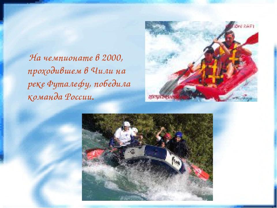 На чемпионате в 2000, проходившем в Чили на реке Футалефу, победила команда...