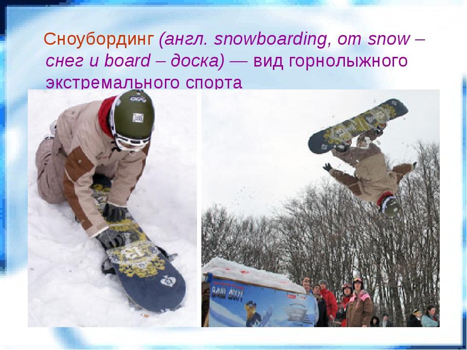 Сноубординг (англ. snowboarding, от snow – снег и board – доска) — вид горно...