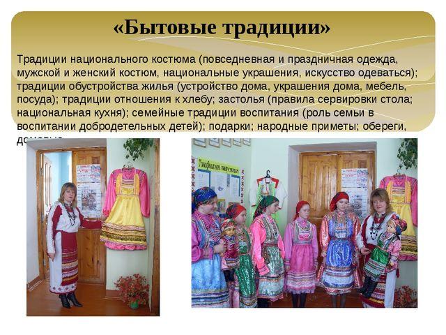 «Бытовые традиции» Традиции национального костюма (повседневная и праздничная...