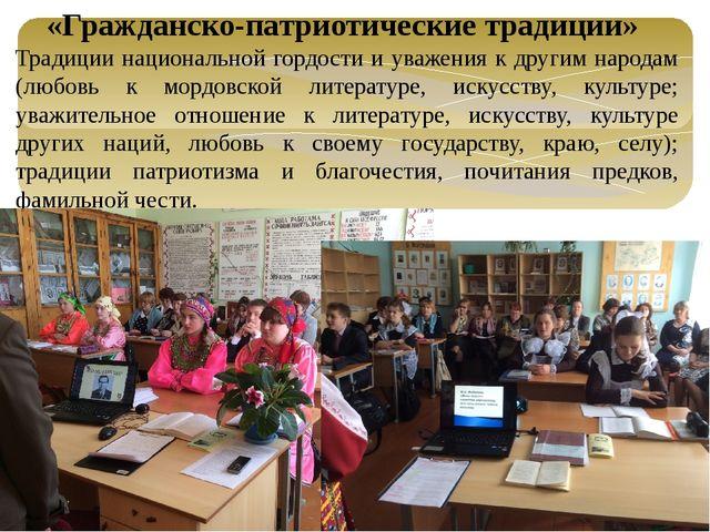 «Гражданско-патриотические традиции» Традиции национальной гордости и уважени...
