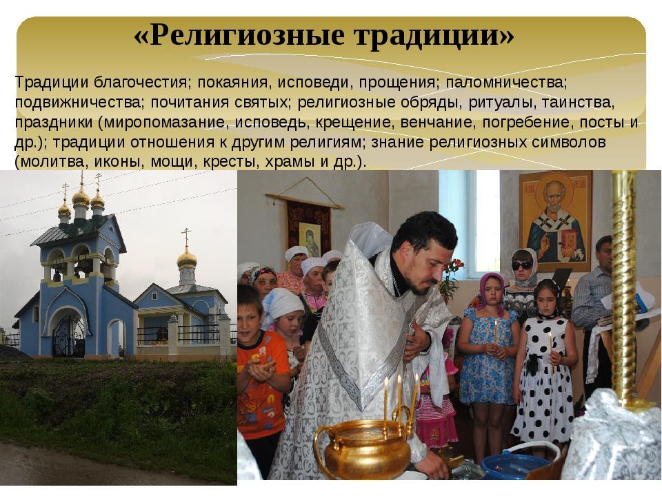 «Религиозные традиции» Традиции благочестия; покаяния, исповеди, прощения; па...