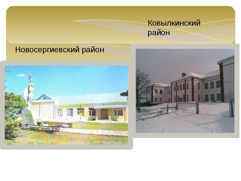 Новосергиевский район Ковылкинский район