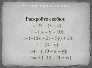 Раскройте скобки: 24 – (x – y); – ( x – y – 10); – (–10x – 2t – 5y) + 24; – (