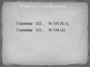 Страница 122 , № 531 (б, г), Страница 122 , № 534 (а). Работа с учебником