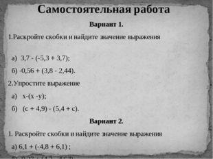 Самостоятельная работа Вариант 1. 1.Раскройте скобки и найдите значение выраж