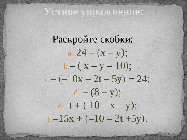 Раскройте скобки: 24 – (x – y); – ( x – y – 10); – (–10x – 2t – 5y) + 24; – (...