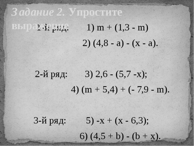 1-й ряд: 1) m + (1,3 - m) 2) (4,8 - a) - (x - a). 2-й ряд: 3) 2,6 - (5,7 -x);...
