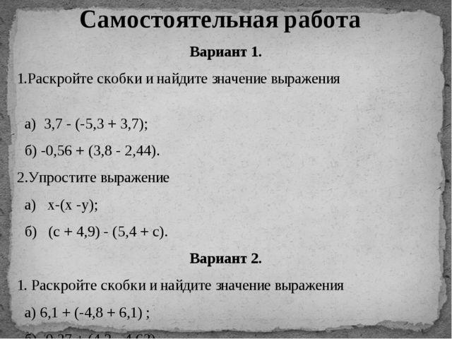 Самостоятельная работа Вариант 1. 1.Раскройте скобки и найдите значение выраж...