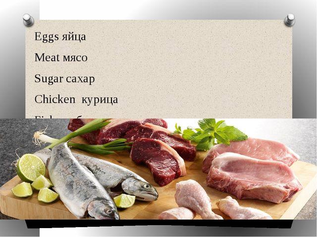 Eggs яйца Meat мясо Sugar сахар Chicken курица Fish рыба