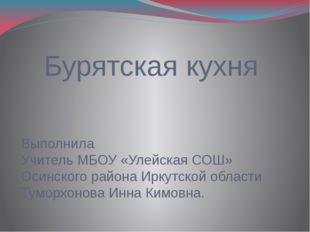 Бурятская кухня Выполнила Учитель МБОУ «Улейская СОШ» Осинского района Иркутс
