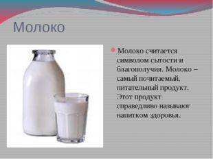 Молоко Молоко считается символом сытости и благополучия. Молоко –самый почита