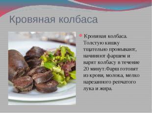 Кровяная колбаса Кровяная колбаса. Толстую кишку тщательно промывают, начиняю