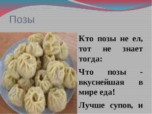 Позы Кто позы не ел, тот не знает тогда: Что позы - вкуснейшая в мире еда! Лу