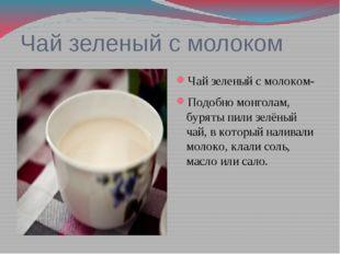 Чай зеленый с молоком Чай зеленый с молоком- Подобномонголам, буряты пили зе