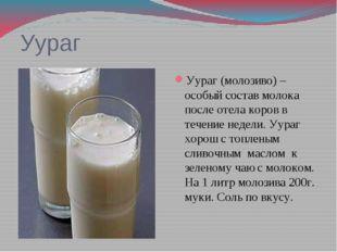 Уураг Уураг (молозиво) –особый состав молока после отела коров в течение неде
