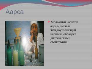Аарса Молочный напиток аарса- сытный жаждоутоляющий напиток, обладает диетиче