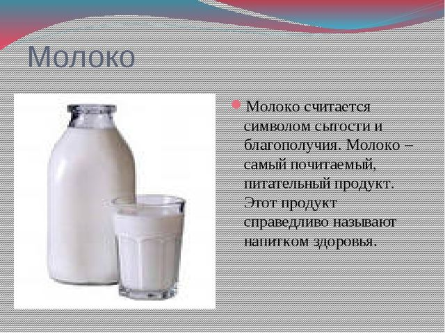 Молоко Молоко считается символом сытости и благополучия. Молоко –самый почита...