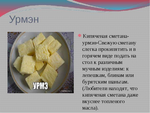 Урмэн Кипяченая сметана-урмэн-Свежую сметану слегка прокипятить и в горячем в...