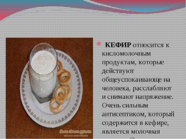 КЕФИР относится к кисломолочным продуктам, которые действуют общеуспокаивающ...