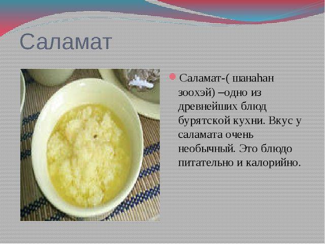 Саламат Саламат-( шанаhан зоохэй) –одно из древнейших блюд бурятской кухни. В...