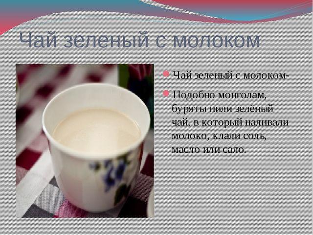 Чай зеленый с молоком Чай зеленый с молоком- Подобномонголам, буряты пили зе...