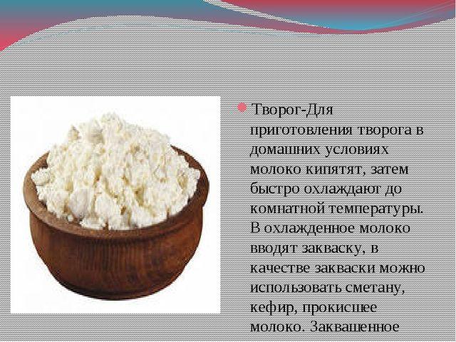 Творог-Для приготовления творога в домашних условиях молоко кипятят, затем б...