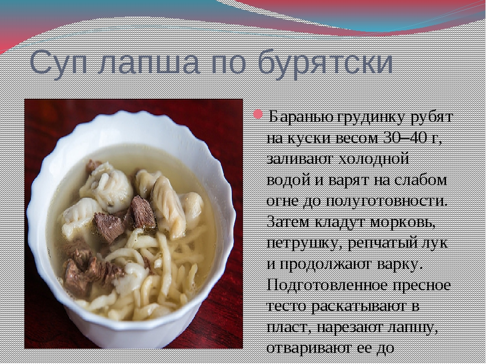 Суп лапша по бурятски Баранью грудинку рубят на куски весом 30–40 г, заливают...