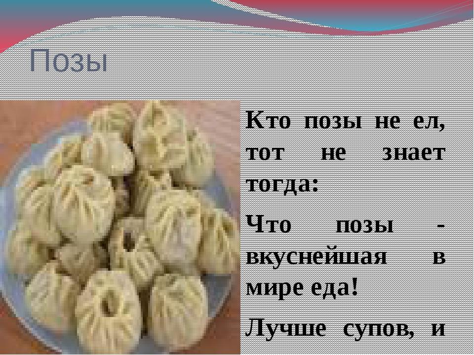Позы Кто позы не ел, тот не знает тогда: Что позы - вкуснейшая в мире еда! Лу...