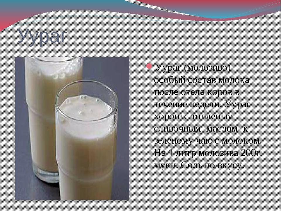 Уураг Уураг (молозиво) –особый состав молока после отела коров в течение неде...