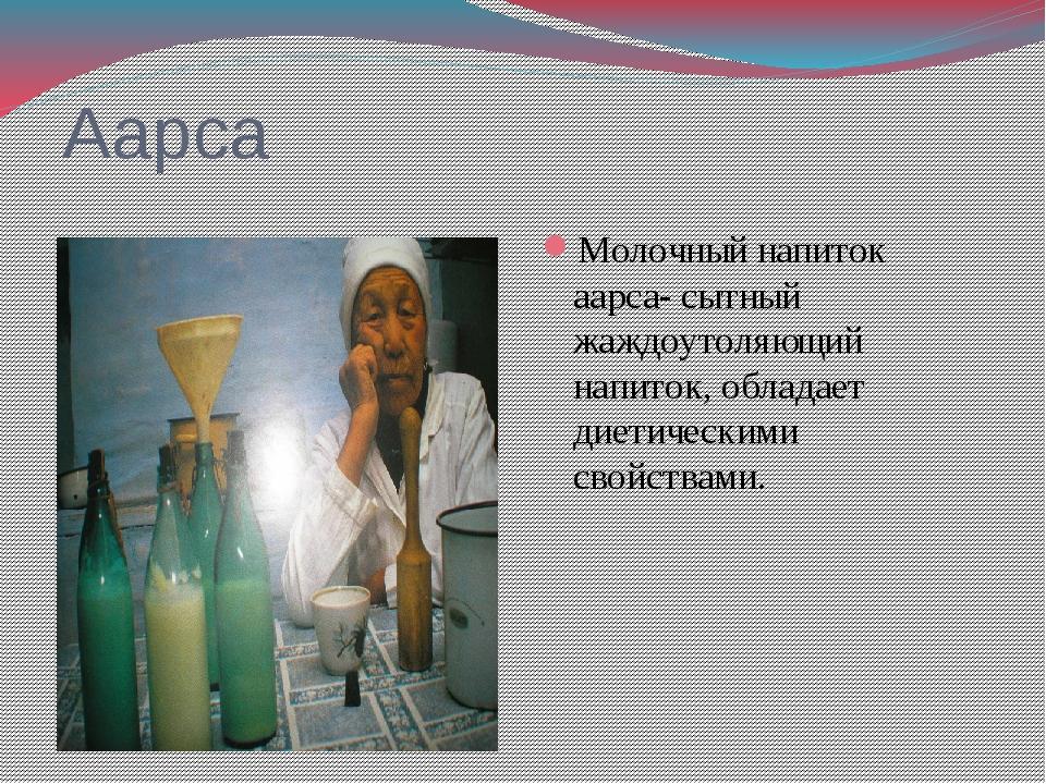 Аарса Молочный напиток аарса- сытный жаждоутоляющий напиток, обладает диетиче...