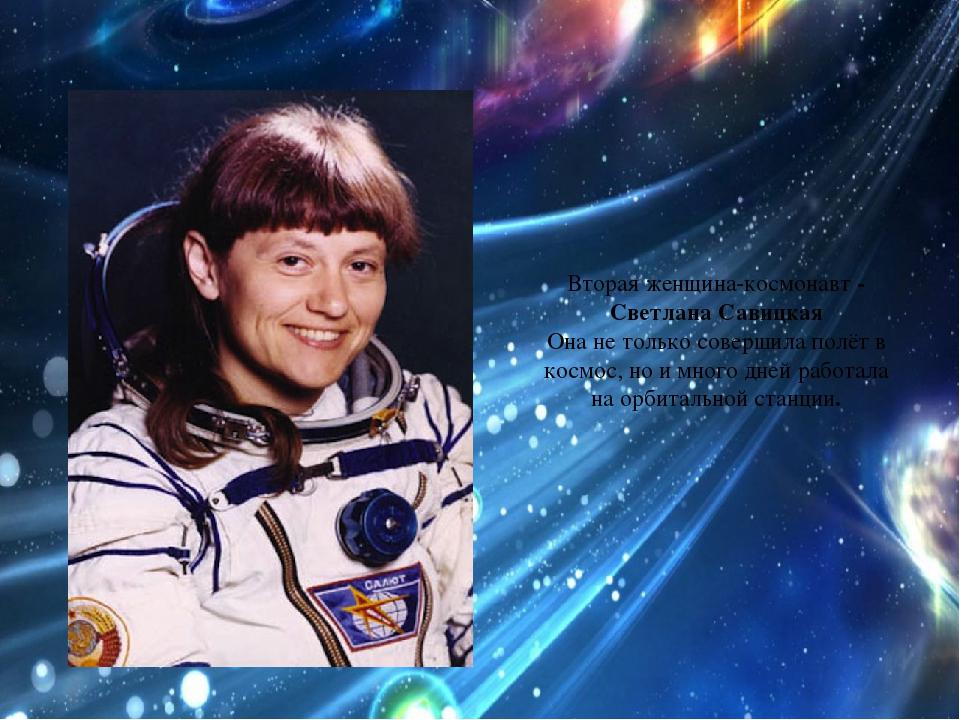 Вторая женщина-космонавт - Светлана Савицкая Она не только совершила полёт в...