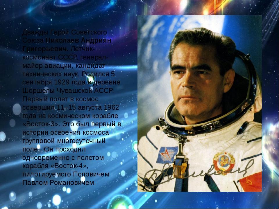 Дважды Герой Советского Союза Николаев Андриян Григорьевич. Летчик-космонавт...