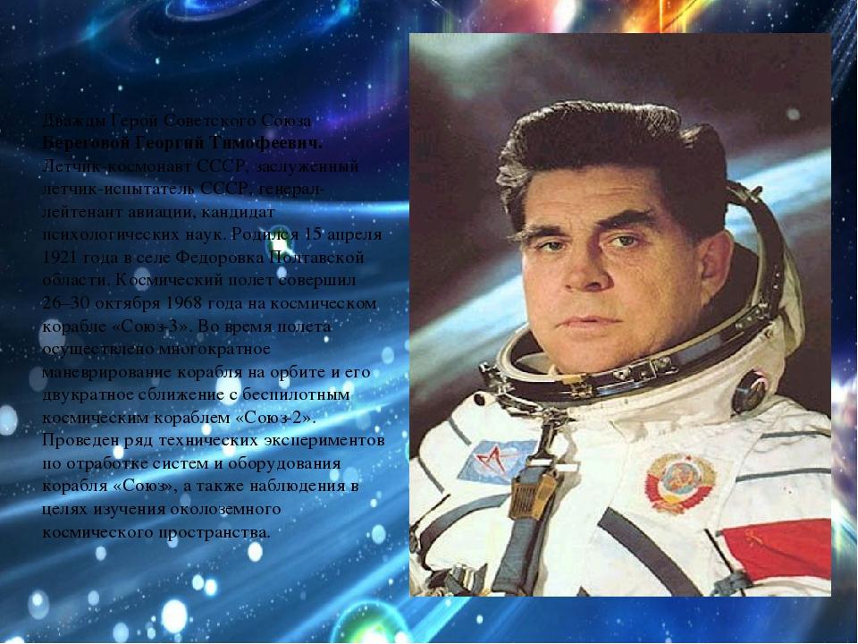 того, космонавты россии и ссср что