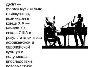 Джаз— формамузыкального искусства, возникшая в концеXIX— началеXX векав