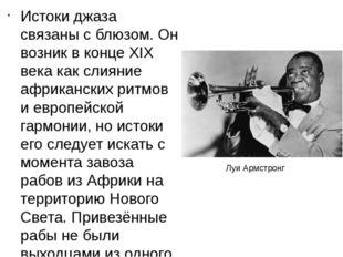 Истоки джаза связаны сблюзом. Он возник в конце XIX века как слияние африкан