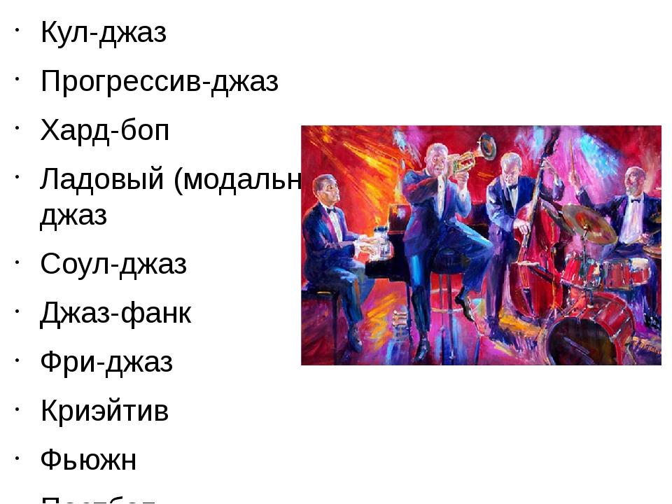 Кул-джаз Прогрессив-джаз Хард-боп Ладовый (модальный) джаз Соул-джаз Джаз-фан...