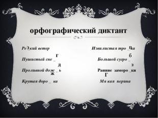 орфографический диктант Ре _кий ветер Извилистая тро _ ка Пушистый сне _ Боль