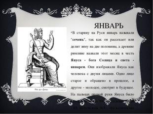"""ЯНВАРЬ В старину на Руси январь называли """"сечень"""", так как он рассекает или д"""