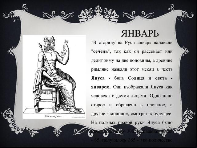 """ЯНВАРЬ В старину на Руси январь называли """"сечень"""", так как он рассекает или д..."""