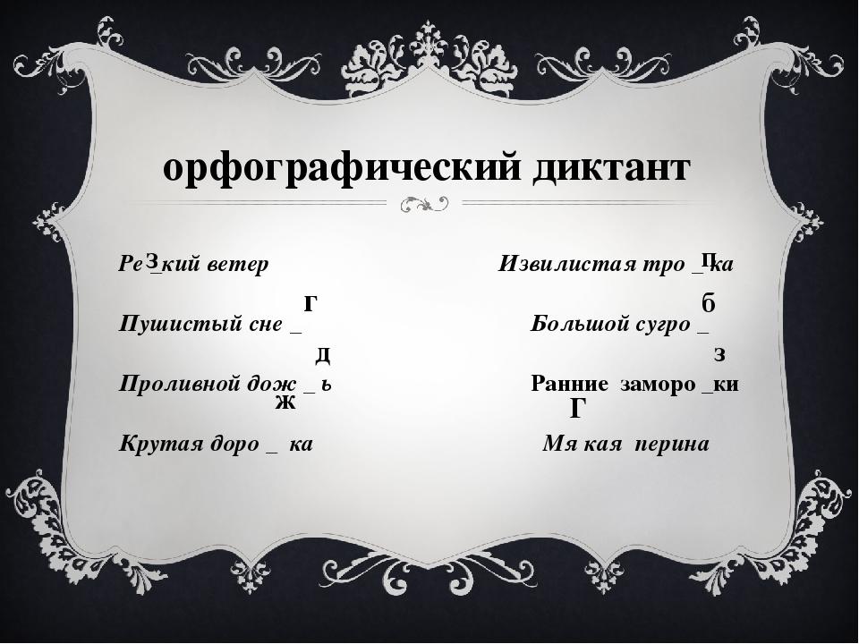 орфографический диктант Ре _кий ветер Извилистая тро _ ка Пушистый сне _ Боль...